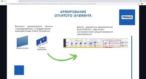 Детализация сборных железобетонных конструкций в Tekla