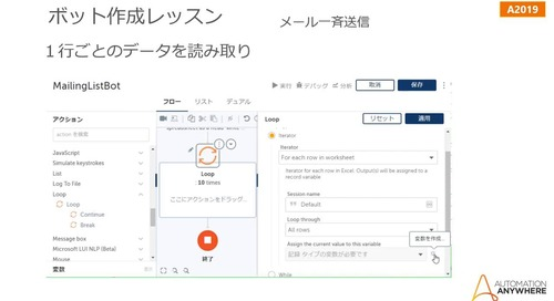 【RPA ボット作成デモ】メール一斉送信 _ Automation Anywhere Enterprise A2019