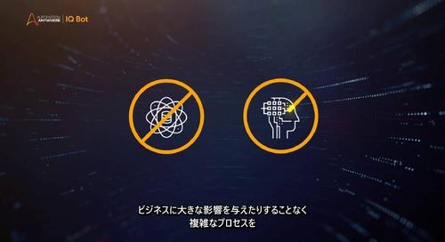 IQ Bot_ja-JP (1)