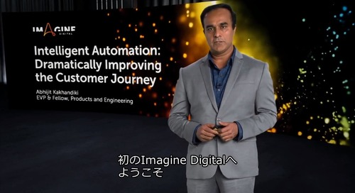IDJ - インテリジェント オートメーション:カスタマージャーニーを劇的に改善 (Intelligent Automation: Dramatically Improving The Customer Journey)