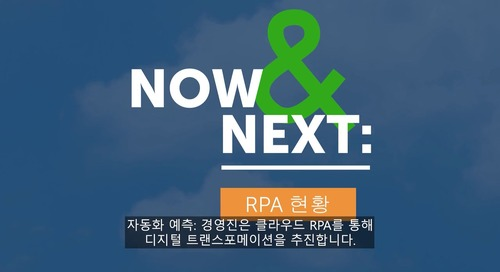 Now & Next 2021_State of RPA report_ko-KR