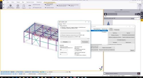 Автоматизация расчетов металлоконструкций из Tekla в SCAD Office и Лира САПР