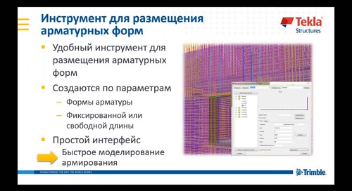 Разработки в Tekla Structures 2017i для моделирования железобетона