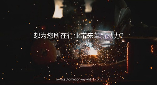 Reimagine Possible. Add Automation._zh-CN