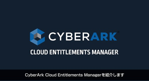 Cyber​​Ark Cloud Entitlements Managerの紹介