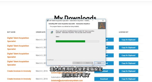 Bot Store_ How to download and install a Digital Worker__zh-TW