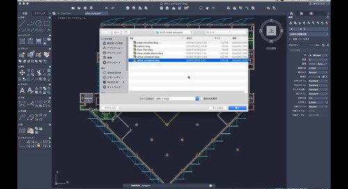 AutoCAD 2020 for Mac 新機能