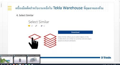เครื่องมือเด็ดสำหรับงานเหล็กใน Tekla Warehouse ที่คุณอาจมองข้าม