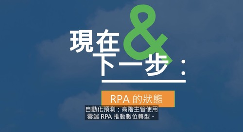 Now & Next 2021_State of RPA report_zh-TW