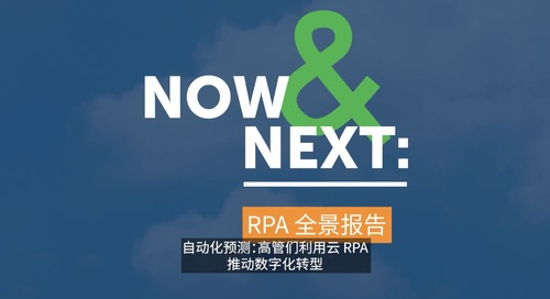 Now & Next 2021 State of RPA report_zh-CN
