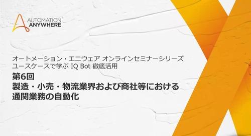 FY22-Q3-APJ-JAPAN-FD-IQ-BOT-SERIES-TRADING-WNR