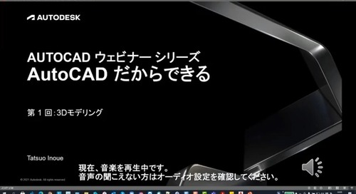 <AutoCADだからできる>第 1 回「3D モデリング」録画