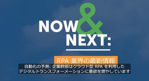Now & Next レポート | オートメーション・エニウェア
