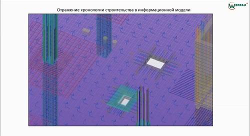 Опыт Werfau: когда проектирование идет параллельно со строительно-монтажными работами