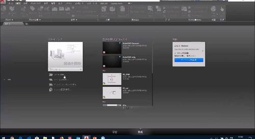 AutoCAD スキルアップセミナー:便利なコマンドやシステム変数紹介