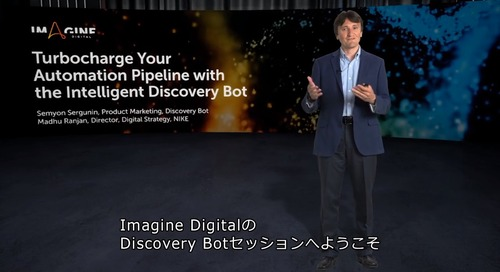 IDJ - Intelligent Discovery Bot で自動化パイプラインをターボチャージ (Turbocharge Your Automation Pipeline with the Intelligent Discovery Bot)