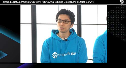 東京海上日動の基幹系刷新プロジェクトでSnowflakeを採用した経緯と今後の展望について_v2