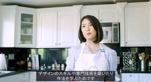 AutoCAD を巧みに操る料理研究家のレシピ