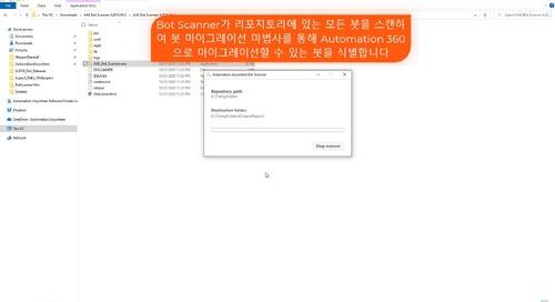 BotScanner24m_ko-KR