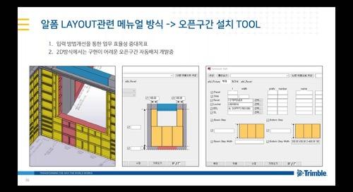 Tekla를 활용한 거푸집 분야 3D BIM 적용 사례 소개