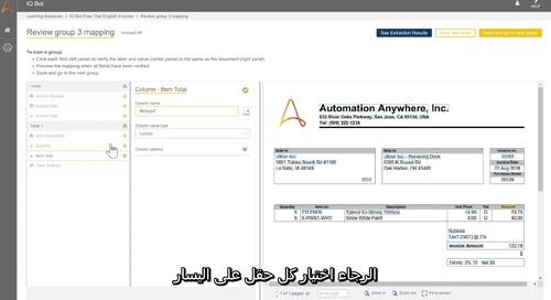 IQBotFreeTrial_11262018_Voiceover - Arabic