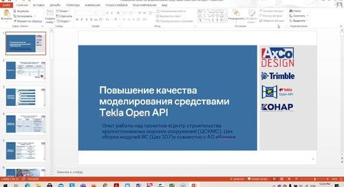 Повышение качества моделирования средствами Tekla Open API