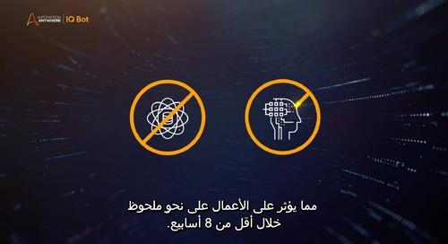 IQ Bot - Arabic