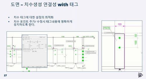 Tekla 2021 - What's New 신기능 소개 온라인 세미나