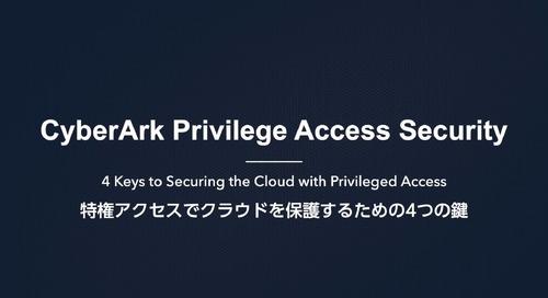 特権アクセス管理によってクラウドのセキュリティを高める4つのポイント
