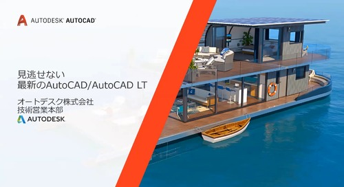 「見逃せない 最新のAutoCAD/AutoCAD LT 」録画
