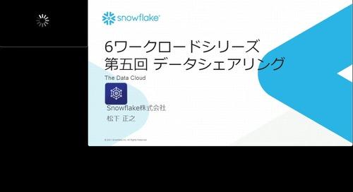 Snowflakeの6ワークロード 第3回 どんなデータも分析のために溜めておく データレイク編
