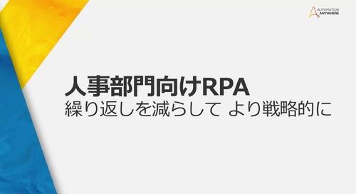 人事部門向けRPA - 繰り返しを減らしてより戦略的に