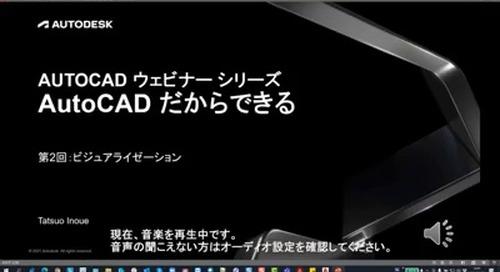 <AutoCAD だからできる>第 2 回「ビジュアライゼーション」録画