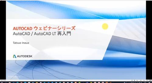 「AutoCAD/AutoCAD LT 再入門」録画