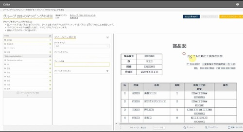 Automating Bill of Materials End-to-End