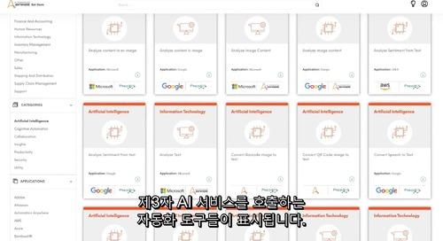 Bot Store Overview_ko-KR