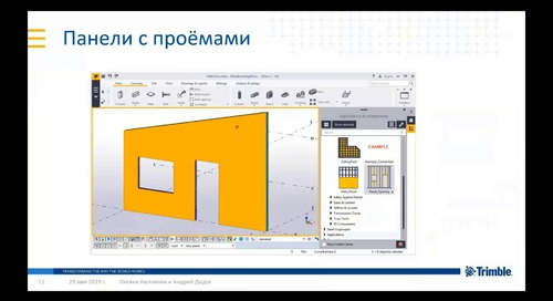 Инструменты Tekla Structures для ЛСТК - европейский и российский опыт