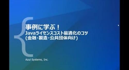 『Javaライセンスコスト最適化のコツ』
