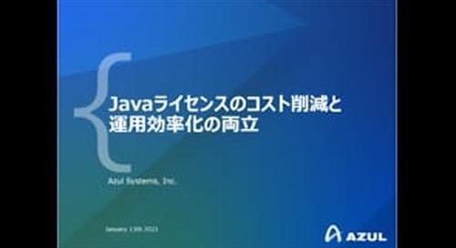 この時代だからこそコスト削減!Javaライセンスのコスト削減と運用効率化の両立
