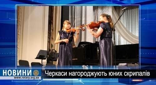 Ротарі Конкурс скрипалів у Черкасах