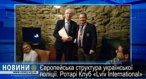 Ротарі дайджест: Ротарі Клуб Lviv International нове бачення поліції
