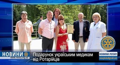 Ротарі Українсько-канадська співпраця