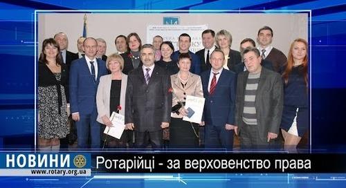 Rotary digest: Вшанували найкращих юристів