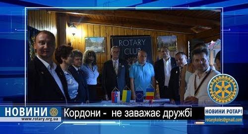 Ротарі Новий виток співпраці між Ротарійцями України та Румунії