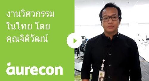 งานวิศวกรรมในไทย โดย คุณจิติวัฒน์