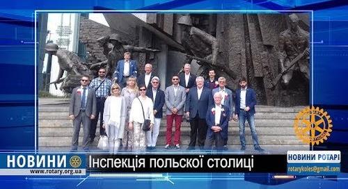 Ротарійські експерти завітали до Варшави