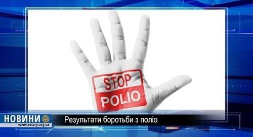 Ротарі дайджест: Результати боротьби з поліо