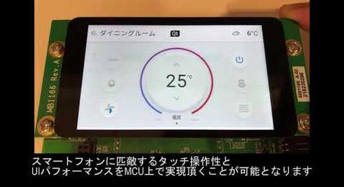 MCU on uITRON Demo - The Qt Company Japan