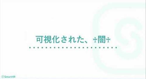 BEACON Japan 2020: SmartHRの成長を止めないデータマネジメントを目指して