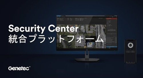 Genetec Security Center の統合プラットフォーム